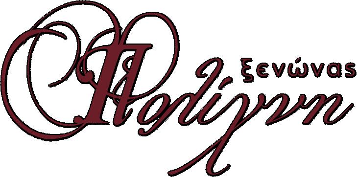 Polichni Hotel - Poulithra, Leonodion, Arcadia